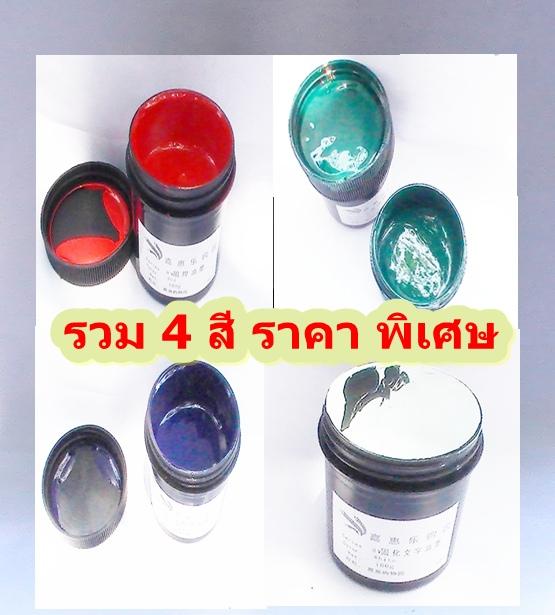 หมึก uv solder mask 100 กรัม รวมทุกสี