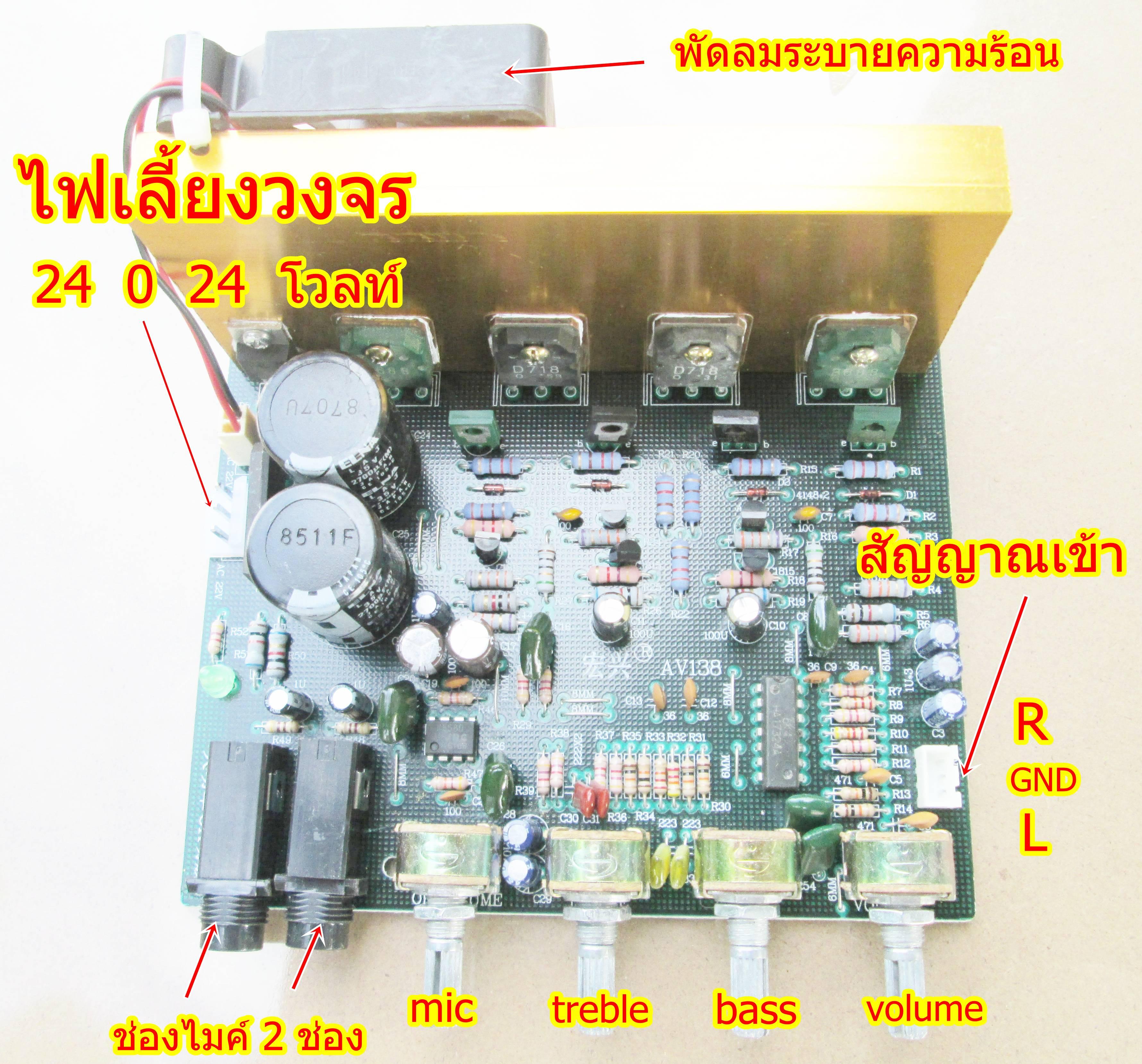 เครื่องขยายเสียง power amp 200 + 200 w  4 โอหม์  บอร์ดเปลีอย  349 บาท