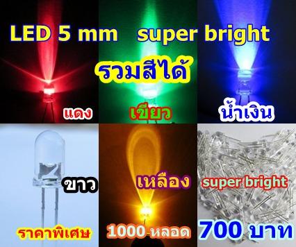 หลอด led 5 mm Super Bright สีแดง  เขียว  น้ำเงิน  ขาว    เหลือง  ราคาพิเศษ 1000 หลอด  700 บาท