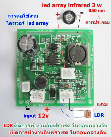 driver led array infrared 3 w