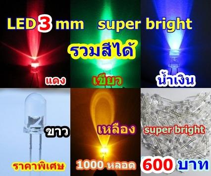 หลอด led 3 mm Super Bright สีแดง  เขียว  น้ำเงิน  ขาว    เหลือง  ราคาพิเศษ 1000 หลอด  600 บาท
