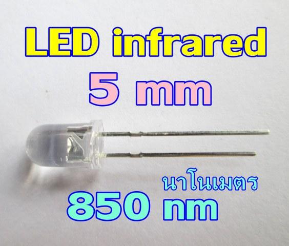 led 5 mm infrared อินฟราเรด  850 nm นาโนเมตร จำนวน 5 หลอด