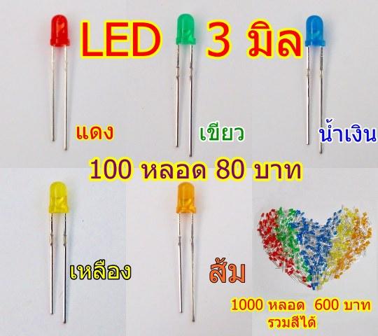 หลอดไฟ led 3mm สีแดง เขียว น้ำเงิน เหลือง ส้ม  ราคาพิเศษ 100 หลอด 80 บาท
