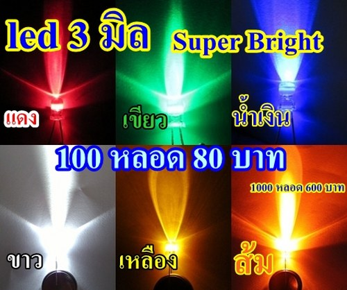 หลอดไฟ led 3 mm สีแดง เขียว น้ำเงิน ขาว เหลือง ราคาพิเศษ 100 หลอด 80 บาท
