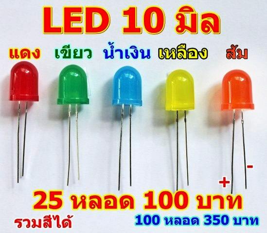 หลอดไฟ led 10 mm สีแดง เขียว น้ำเงิน เหลือง  ราคาพิเศษ 25 หลอด 100 บาท