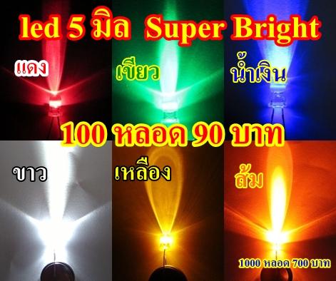 หลอดไฟ led 5 mm Super Bright สีแดง เขียว น้ำเงิน ขาว เหลือง ส้ม ราคาพิเศษ 100 หลอด 90 บาท