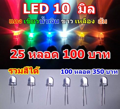 หลอดไฟ led 10 mm Super Bright สีแดง เขียว น้ำเงิน ขาว เหลือง ส้ม ราคาพิเศษ 25 หลอด 100 บาท